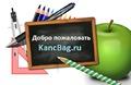 Kancbag.ru