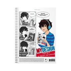 Альбом для эскизов с пластиковой обложкой на спирали ErichKrause® MyDesign, А4, 40 листов 51532