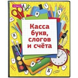 Касса букв, слогов и счета ArtSpace, c цветным рисунком, А5, ПВХ SP 12.12цв