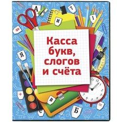Касса букв, слогов и счета ArtSpace, c цветным рисунком (оборотная), А5, ПВХ SP 12.12w