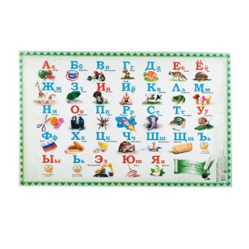 """Настольное покрытие детское ДПС """"Алфавит"""", 38*59см 2129.А"""