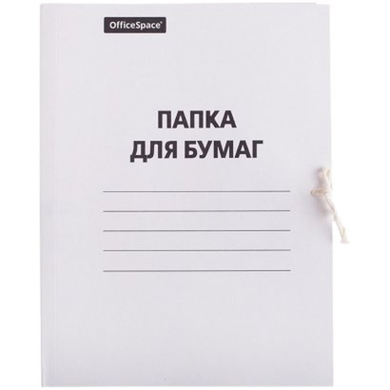 Папка для бумаг с завязками OfficeSpace, картон, 220г/м2, белый, до 200л. 249411