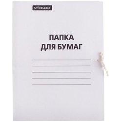 Папка для бумаг с завязками OfficeSpace, картон немелованный, 320г/м2, белый, до 200л. 257311