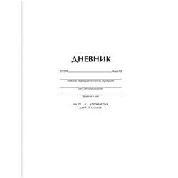 """Дневник 1-11 кл. 40л. """"Белый"""", ВД-лак Ду40_18285"""