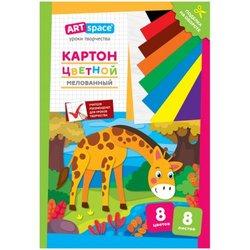 """Картон цветной A4, ArtSpace, 8л., 8цв., мелованный, в папке, """"Жираф"""" Нк8-8_28659"""