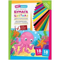 """Цветная бумага двусторонняя A4, ArtSpace """"Волшебная"""", 18 листов, 18 цветов, газетная, """"Осьминог"""" НбВ18-18гдв_28784"""