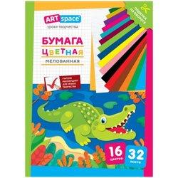 """Цветная бумага A4, ArtSpace, 32 листа, 16 цветов, мелованная, """"Крокодил"""" Нб32-16м_28792"""