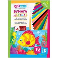 """Цветная бумага двусторонняя A4, ArtSpace """"Волшебная"""", 10 листов, 18 цветов, мелованная, """"Рыбка"""" НбВ10-18мдв_28804"""