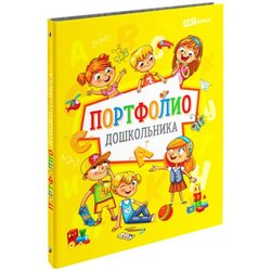Папка-портфолио 7БЦ А4 ArtSpace, на 4 кольцах для дошкольника, 20 файлов, 10 вкладышей 304899