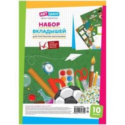Набор вкладышей (10л.) А4 ArtSpace для портфолио школьника 304900