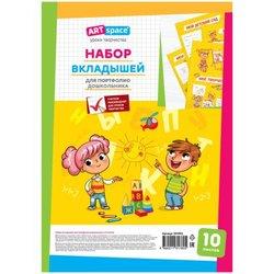 Набор вкладышей (10л.) А4 ArtSpace для портфолио дошкольника 304901