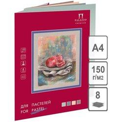 """Папка для пастелей 8л. А4 Лилия Холдинг """"Пастельный класс"""", 150г/м2, 4 цвета П-3930"""