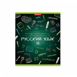 Тетрадь предметная ученическая,48л К доске! Русский язык 43584
