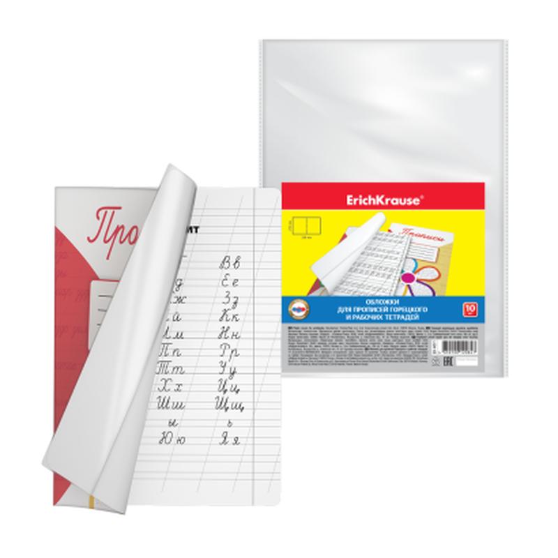 Обложки пластиковые ErichKrause® для прописей Горецкого и рабочих тетрадей, 242х338мм, 0.05мм 44511