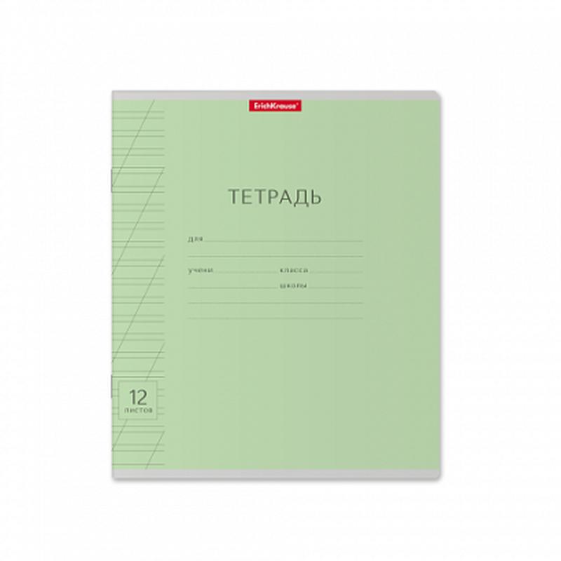 Тетрадь 12 листов в косую линейку ErichKrause® зеленый (в плёнке по 10 шт.) 46467