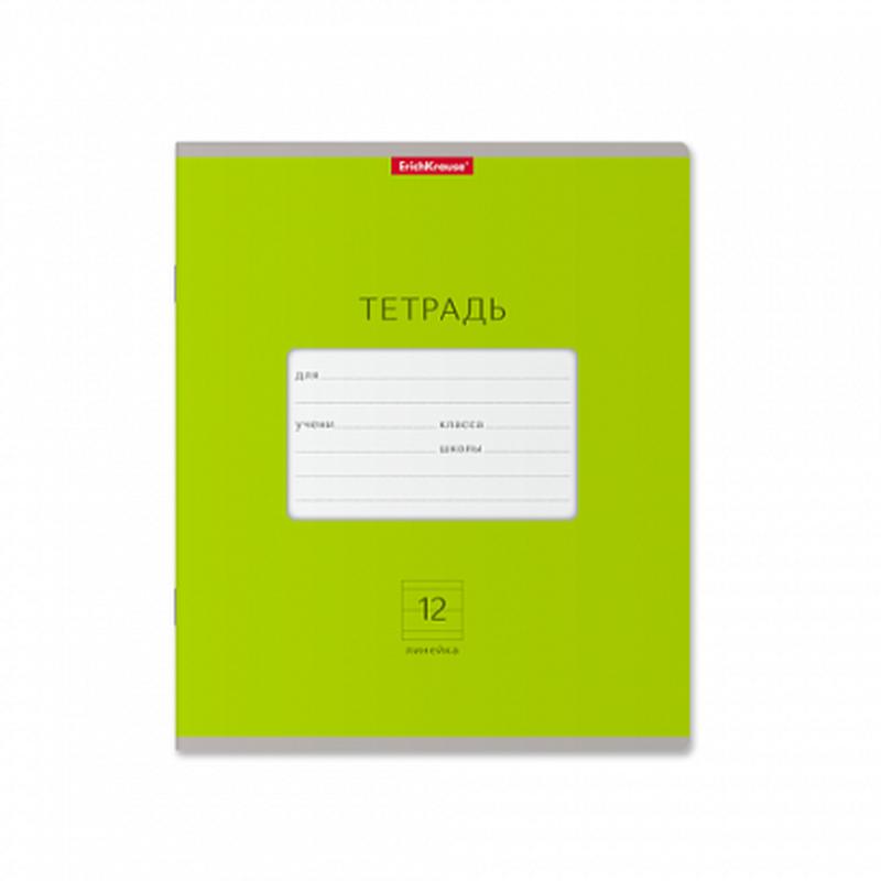 Тетрадь 12 листов в линейку ErichKrause® Классика Bright зеленый 46479