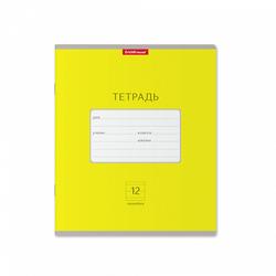 Тетрадь 12 листов в линейку ErichKrause® желтый (в плёнке по 10 шт.) 46491
