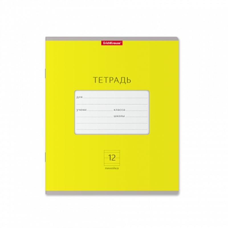 Тетрадь 12 листов в линейку ErichKrause® Классика Bright желтый 46491