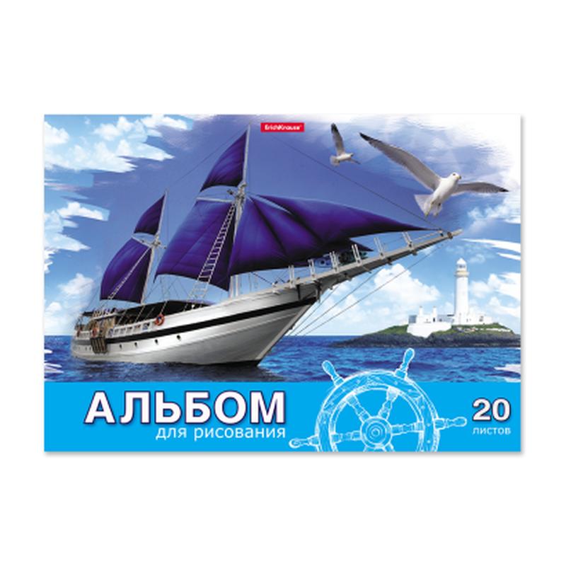 Альбом для рисования на клею ErichKrause® Морская прогулка, А4, 20 листов 46906