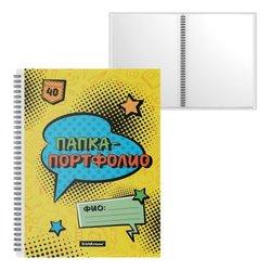 Папка-портфолио пластиковая ErichKrause® Cool in School , c 40 карманами, A4 53375